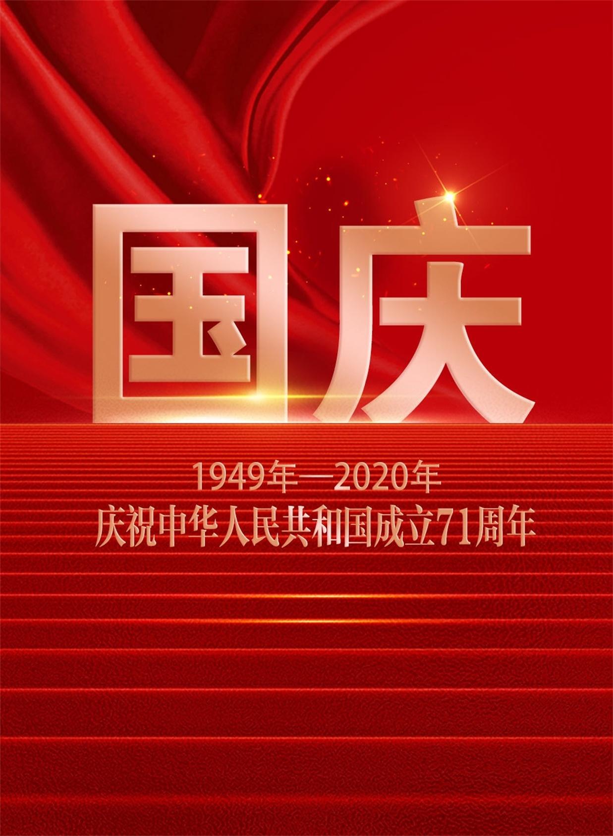 良友防水与国共欢庆,与家共团圆!!