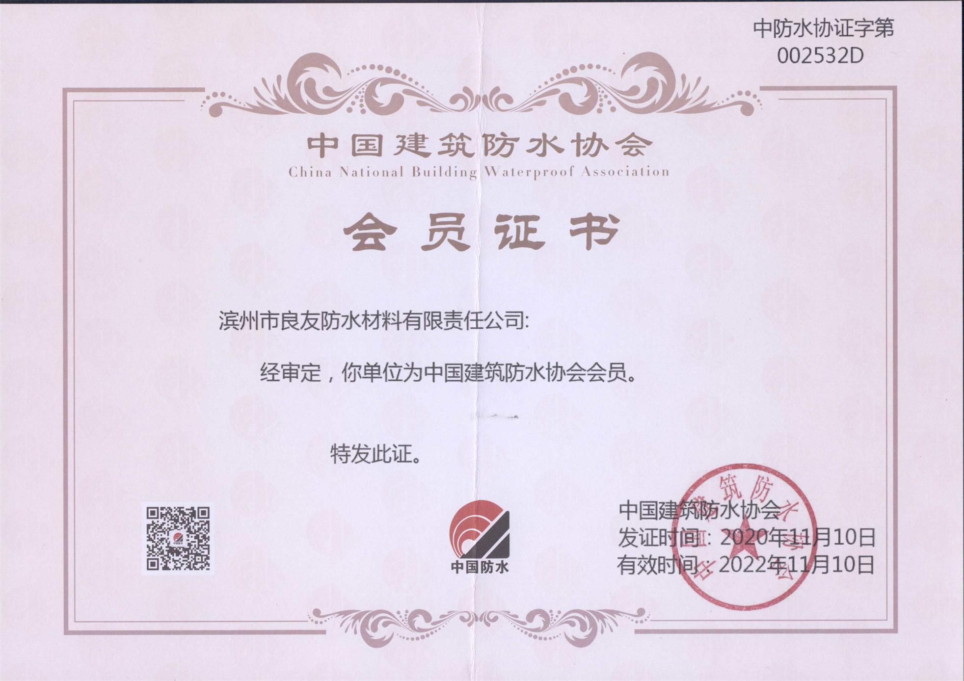 良友防水被审定为中国建筑防水协会会员单位