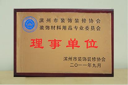 滨州市装饰装修协会理事单位