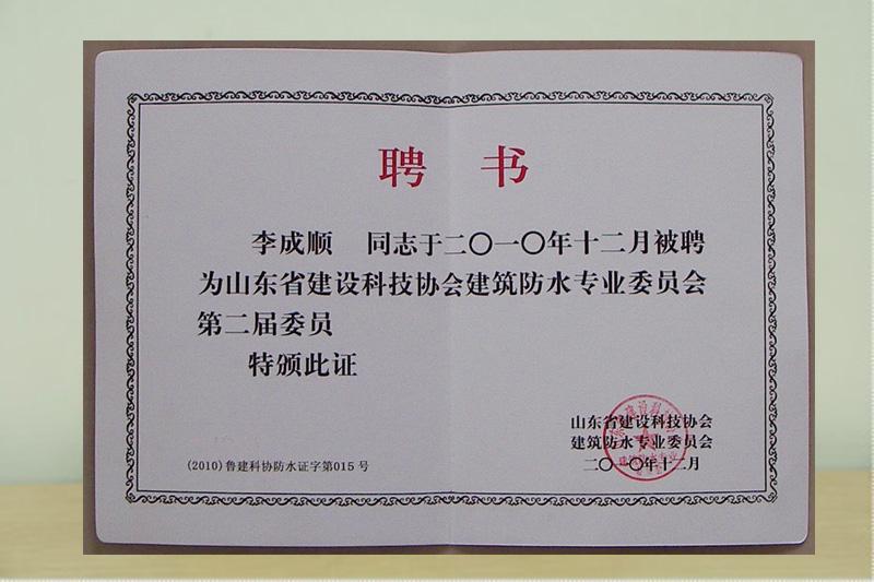 山东省建筑防水专业委员会第二届委员