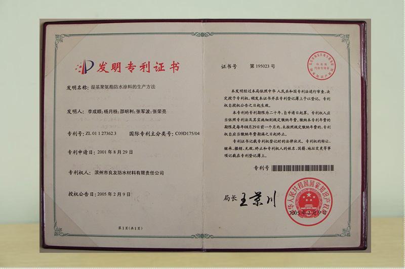 湿基聚氨酯防水涂料发明专利证书