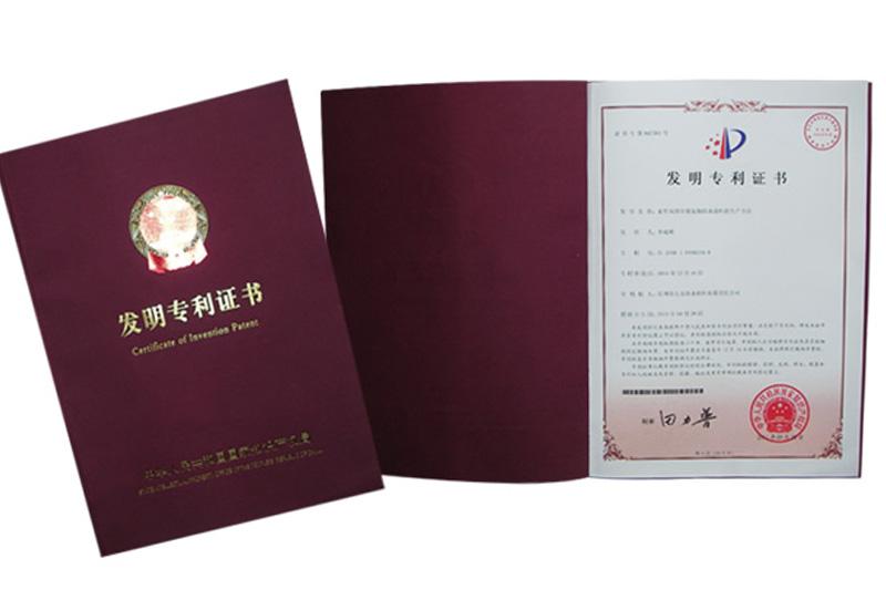 951聚氨酯防水涂料发明专利证书