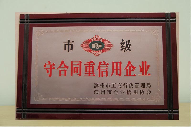 """良友防水被评为滨州市市级""""守合同重信用""""企业"""